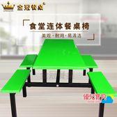員工餐桌椅 8人位學校食堂餐桌椅工廠飯堂桌子 玻璃鋼連體餐桌椅