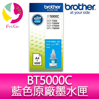 Brother BT5000C 原廠藍色墨水 適用型號:DCP-T300、DCP-T500W、DCP-T700W、MFC-T800W