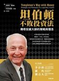 (二手書)坦伯頓不敗投資法:傳奇投資大師的策略與理念