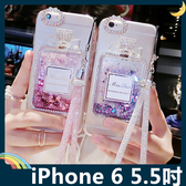 iPhone 6/6s Plus 5.5吋 水鑽香水瓶保護套 軟殼 附水晶掛繩 閃亮貼鑽 流沙 矽膠套 手機套 手機殼