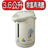 東龍【TE-936M】熱水瓶
