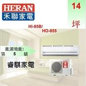好購物 Good Shopping HERAN 禾聯13+13 坪 定頻分離式冷氣 一對二 定頻單冷空調 HI-85B/HI-85B/HO2-8585B