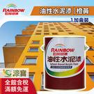 【漆寶】虹牌油性水泥漆 619橙黃 (1加侖裝)