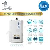 【莊頭北】熱水器 13公升 強排熱水器 TH-7139FE 數位恆溫強排 水電DIY