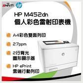 HP Color LaserJet Pro M452dn 彩色雷射印表機 ePrint 雲端行動列印