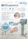 神奇水壺 MT-F1 美國金牌獎 業界最高規格 免插電 隨走隨用 單身最愛 露營必備 小分子水 特價5680元