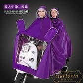 雨衣電瓶車單雙人加大加厚成人騎行雨披男女【繁星小鎮】