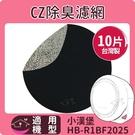 適用小漢堡HB-R1BF2025 CZ沸石活性碳濾網 10片