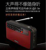 收音機老人充電迷妳小音響插卡音箱便攜式播放器TW【99狂歡8折購物節】