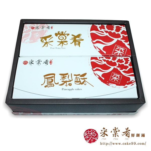 【采棠肴鮮餅鋪】采棠大禮盒-鳳梨酥12入+太陽餅10入