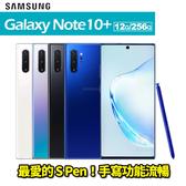 NOTE 10+ / NOTE10 PLUS 256G 智慧型手機 贈原廠無線閃充電源(10000mAh)+曲面滿版玻璃貼 0利率 免運費