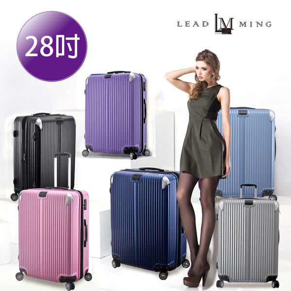 LEADMING L23 城市邊際 28吋 防刮電子紋霧面可加大 拉桿箱 行李箱 旅行箱