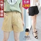 【五折價$390】糖罐子琥珀鈕釦拉鍊後縮腰口袋純色短褲→預購【KK7361】(XL號下標區)