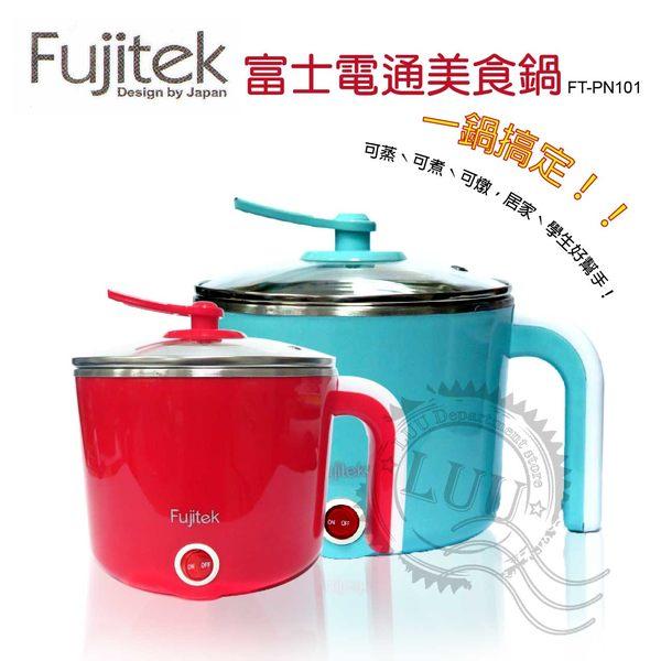 【樂悠悠生活館】Fujitek富士電通美食鍋 快煮鍋 蒸鍋 燉鍋 電鍋 (FT-PN101)
