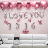 婚房裝飾 鋁膜氣球 創意新房布置 生日派對浪漫婚禮婚慶結婚用品
