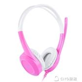 聲麗兒童耳機頭戴式耳麥帶話筒網課低分貝護耳英語聽力電腦平板可愛mp3音樂耳麥 ciyo黛雅