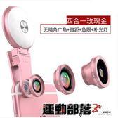 廣角鏡頭手機鏡頭廣角微距長焦通用攝影外置自拍高清攝像頭 運動部落