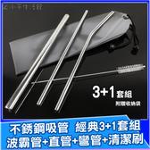 《台灣SGS檢驗合格》304不銹鋼吸管 經典3+1套組 波霸+直管+彎管+清潔刷 環保吸管 飲料周邊