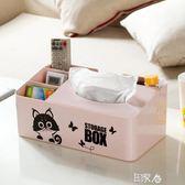 桌面紙巾盒遙控器收納盒創意