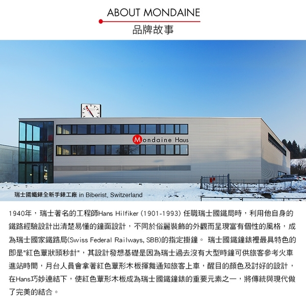 MONDAINE 瑞士國鐵 浮雕字體紀念版-38mm / 咖啡色 1L2110LG