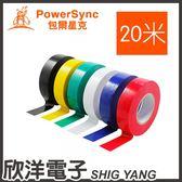 群加科技 PVC電氣絕緣膠帶20M/6色(BTB) /藍/綠/黑/白/紅/黃/PowerSync包爾星克