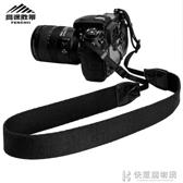 相機背帶單反簡約時尚for5D4/6d尼康d850a7r3微單掛脖男潮肩帶  快意購物網