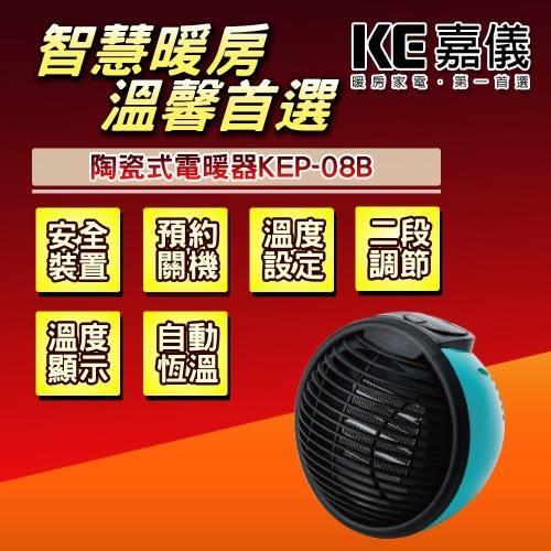 『HELLER』☆嘉儀輕巧型PTC陶瓷電暖器 KEP-08B **免運費**