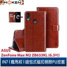【默肯國際】IN7瘋馬紋ASUS ZenFone Max M2 ZB633KL (6.3吋) 錢包式 磁扣側掀PU皮套 手機皮套保護殼