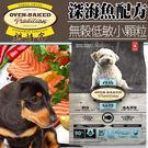 【培菓平價寵物網】(送購物金40元)烘焙客Oven-Baked》無穀低敏全犬深海魚配方犬糧小顆粒2.2磅1kg/包