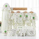 衣服禮盒新生兒衣服棉質套裝禮盒0-3個月6剛出生初生滿月嬰兒夏季寶寶用品【全館好康八折】
