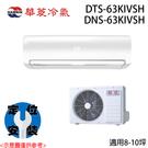 【HAWRIN華菱】8-10坪 變頻冷暖分離式冷氣 DTS-63KIVSH/DNS-63KIVSH 基本安裝免運費