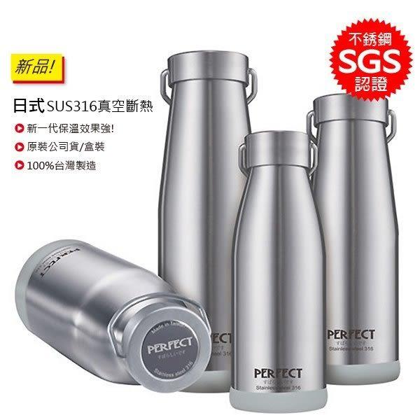【好市吉居家生活】 PERFECT SUS316日式真空保溫瓶 保溫杯 不銹鋼保溫 260CC IKH-71826-1