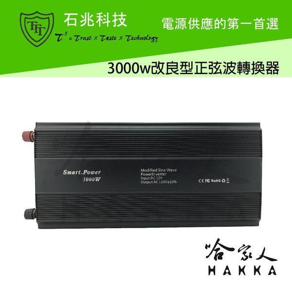 超級電匠 3000W 改良型正弦波電源轉換器 台灣製造 12V轉110V 過載保護 DC 轉 AC 直流轉交流