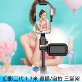 【妃航/免運】補光燈 贈遙控器 CYKE 幻影二代 1.7米 手機/直播 支架 雲台/三腳架/三角架/自拍架