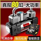 車載充氣泵雙缸便攜式小轎車汽車用打氣泵電動輪胎12v多功能