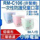 【3期零利率】預購 RM-C106一次性...