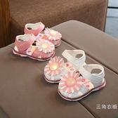 涼鞋2020夏季裝女寶寶學步鞋沙灘鞋0-1-2-3歲兒童涼鞋幼兒軟底公主童鞋