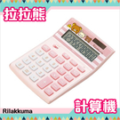 拉拉熊 計算機 Rilakkuma 日本正版 粉色 720-983 該該貝比日本精品 ☆