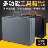 手提式工具箱儀器設備箱家用多功能電工大號維修工具收納箱子塑料 【快速出貨】YYJ