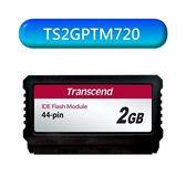 創見 記憶卡模組 【TS2GPTM720】 2GB IDE DOM 2.5吋快閃記憶卡 44pin 垂直型 新風尚潮流