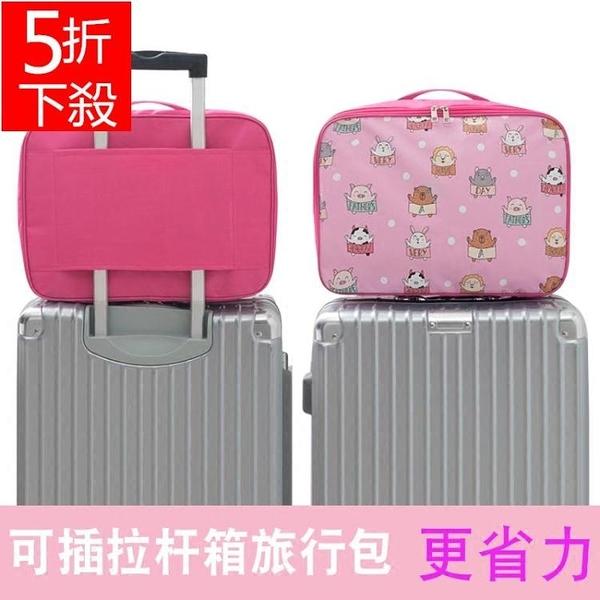 老闆訂錯價!!!五折限時下殺旅行收納袋 行李收納袋衣物裝衣服的包旅游可套拉桿箱便
