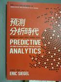 【書寶二手書T6/國中小參考書_PDH】預測分析時代_艾瑞克.席格