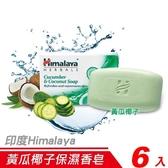 【6入裝】印度 Himalaya 喜馬拉雅 黃瓜椰子保濕香皂
