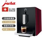 Jura 家用系列A1全自動咖啡機 紅(歡迎加入Line@ID:@kto2932e詢問)