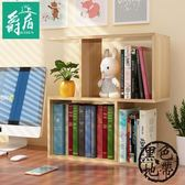 簡易桌上小書架宿舍學生用桌面兒童迷你書柜辦公室書桌收納置物架—