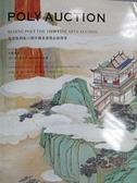 【書寶二手書T6/收藏_JXT】POLY保利_中國書畫(三)_2011/4/21