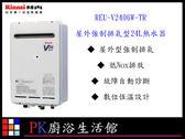 【PK廚浴生活館】 高雄林內牌 屋外 強制排氣型 24L 熱水器 REU-V2406W-TR 林內 REUV2406WTR贈 MC-33-A