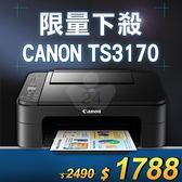 【限量下殺30台】Canon PIXMA TS3170 多功能WIFI相片複合機 /適用 PG-745/CL-746/PG-745XL/CL-746XL