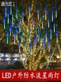 LED小彩燈流星雨led燈七彩燈閃燈串燈滿天星戶外防水掛樹裝飾燈圣誕小彩燈LX 嬡孕哺