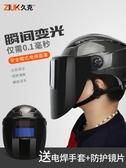 電焊面罩自動變光焊帽頭戴式電焊眼鏡焊工防護裝備臉部 【全館免運】